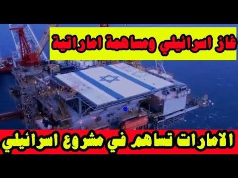 الامارات غاز اسرائيل