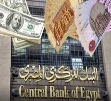 البنك المركزي الخزانة