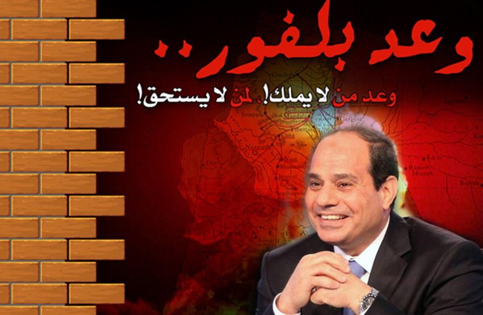 وعد بلفور في ذكراه الـ100 ووعد السيسي.. أيهما أخطر على القضية الفلسطينية؟