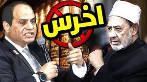 السيسي يصدر قرار بمنع سفر أي مسئول رسمي دون علمه بسبب شيخ الأزهر