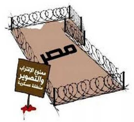 مصر سجن مفتوح