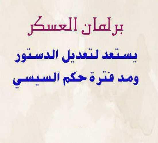 """219c74eb67d0c تعديلات """"دستور العسكر"""" خطوة لتعزيز الديكتاتورية.. الثلاثاء 12 فبراير.. الجنس  سلاح العسكر لتصفية المعارضة"""