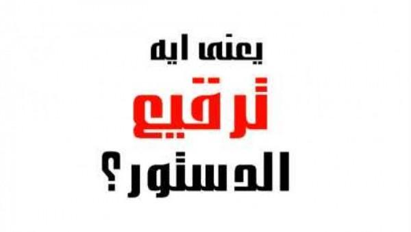 مخابرات السيسي تنهي ترتيبات ترقيع دستور مصر