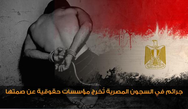 رايتس ووتش تطالب بفتح تحقيق بجرائم التعذيب بمصر
