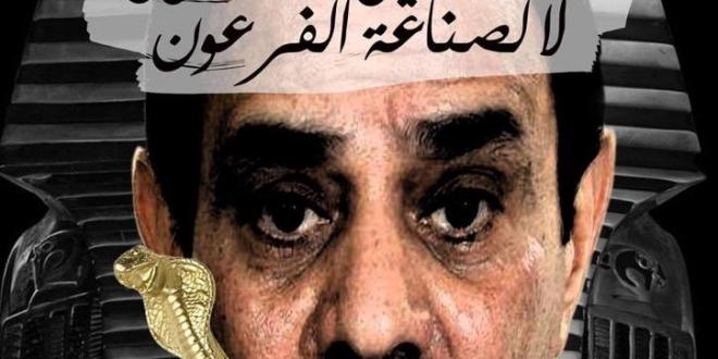 096f5426f2fb2 قائد الانقلاب يعيد مصر إلى زمن الفرعون وتوقعات بإزاحة الطيب.. الاثنين 4  فبراير.. إحالة أوراق 8 إلى المفتي بهزلية ولاية سيناء