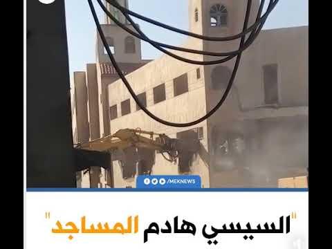 السيسي هادم المساجد