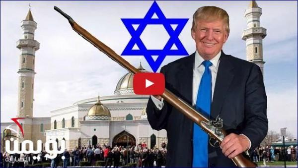 ترامب سلاح