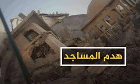 هدم المساجد