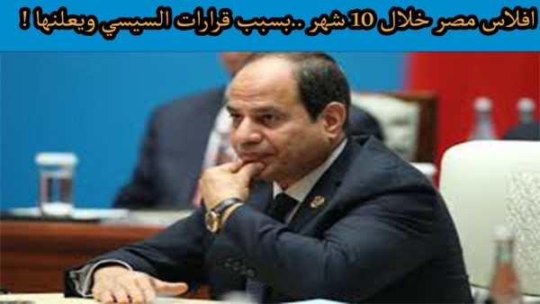 إفلاس السيسي مصر