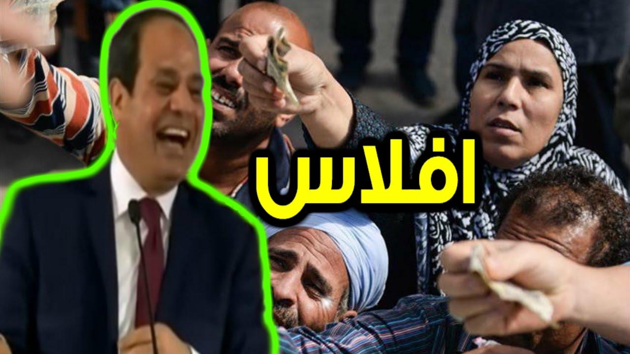 """مصر على شفا الإفلاس والسيسي يسحق المصريين برعاية """"صندوق النقد"""""""