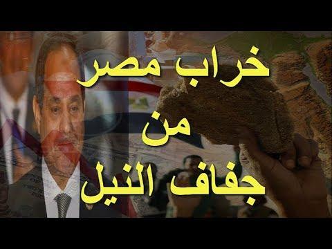 خراب مصر النيل
