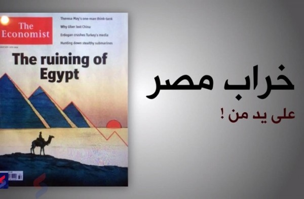 خراب مصر