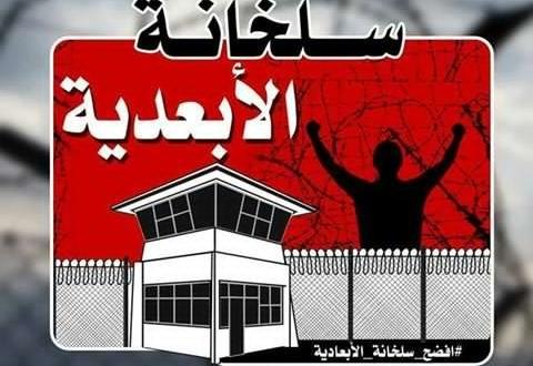 e0907792d سجن برج العرب   marsadpress.net – شبكة المرصد الإخبارية