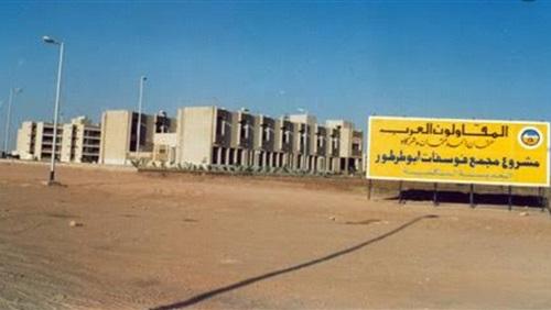 مشروع أبو طرطور يكشف احتكار الجيش لفوسفات مصر