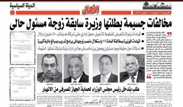 تم منع الجريدة من النشر والتوزيع منعا لنشر الفضيحة