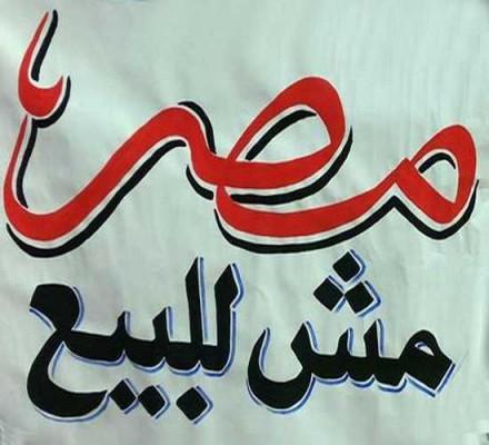 مصر مش للبيع2