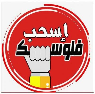 اسحب فلوسك السيسي يسرق ملايين الدولارات من ودائع المصريين