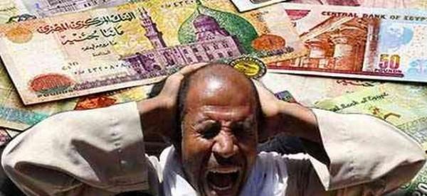 الاقتصاد المصري ينهار