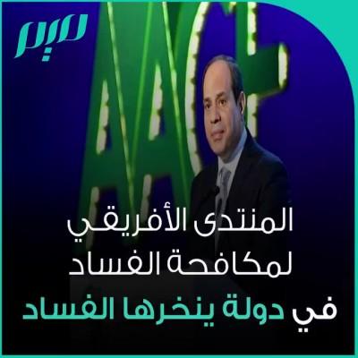 السيسي مؤسس دولة اللصوص واعظًا بمؤتمر دولي لمكافحة الفساد