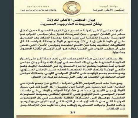 بيان المجلس الأعلى ليبيا