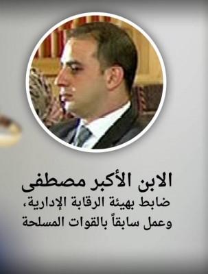 مصطفى الرقابة الإدارية