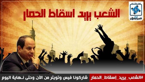 """#الشعب_يريد_إسقاط_الحمار يتصدر """"تويتر"""" ونشطاء: ارحل يا جوز انتصار"""