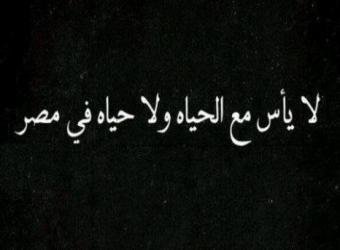 مصر مخروبة منهوبة