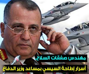 مهندس صفقات السلاح اللواء محمد الكشكي، مساعد وزير الدفاع للشئون الخارجية