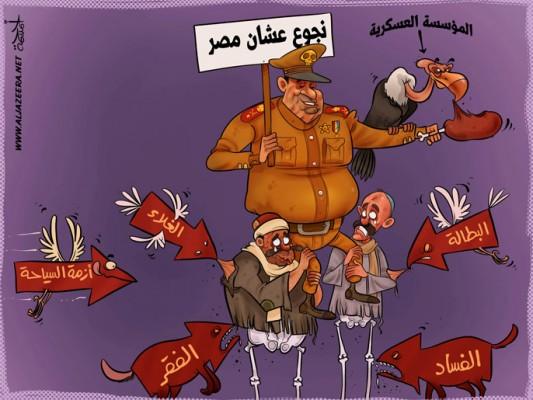 نجوع عشان مصر