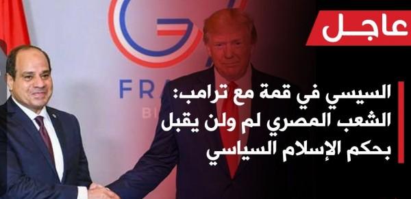 السيسي الاسلام ترامب