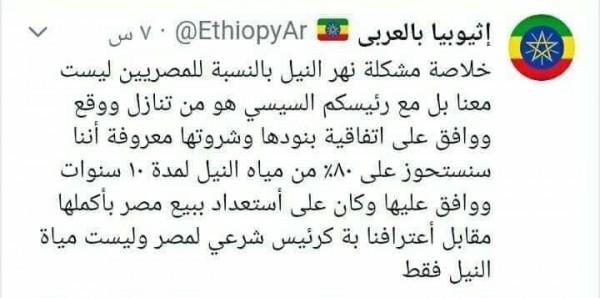 إثيوبيا بالعربي