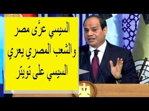 السيسي عرى مصر