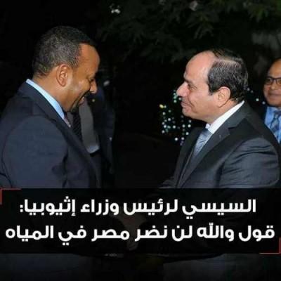 السيسي قل والله لن