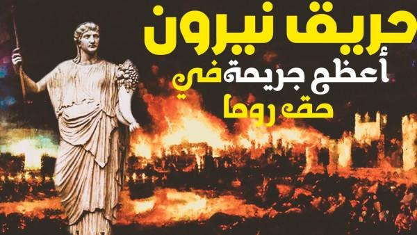 """السيسي يحرق مصر على طريق """"نيرون"""""""