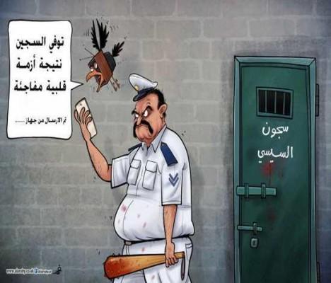 سجون السيسي وفاة