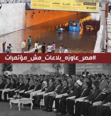 مصر بلاعات
