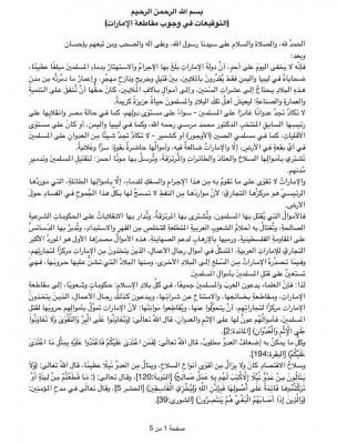 مقاطعة الامارات1