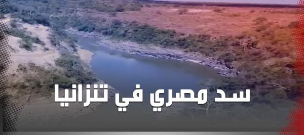 مشاركة مصر ببناء سد تنزانيا تفاقم أزمة سد النهضة