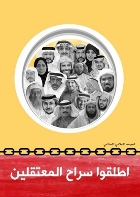 المعتقلين السعودية