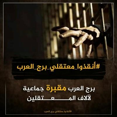 انقذوا معتقلي برج العرب
