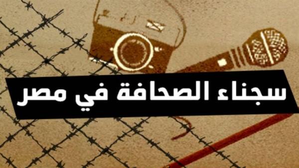 سجناء الصحافة