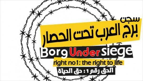 سجن برج العرب تحت الحصار