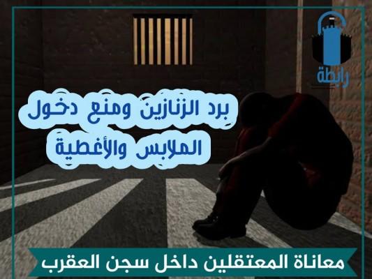 معاناة المعتقلين