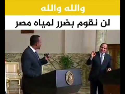 والله والله اثيوبيا