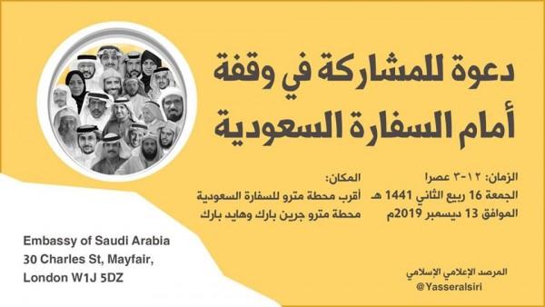وقفة سفارة السعودية