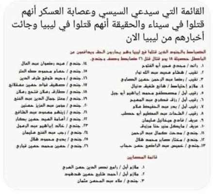 قائمة قتلى ليبيا