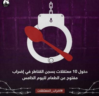 اضراب معتقلات