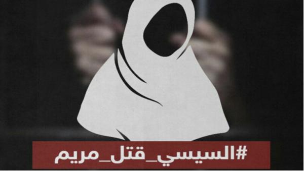 السيسي قتل مريم2