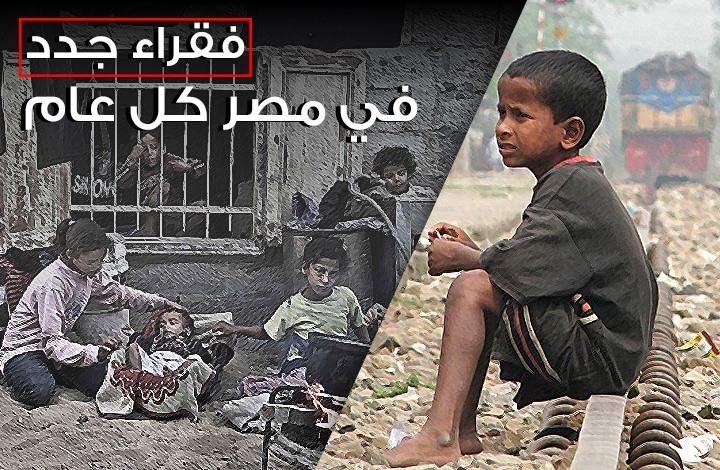 فقراء مصر1