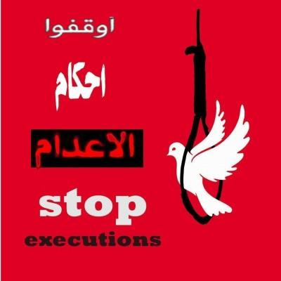 أوقفوا أحكام الإعدام